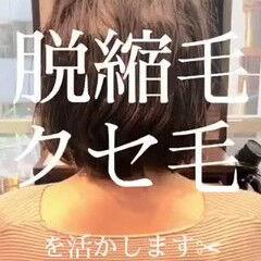 くせ毛 フェミニン ボブ パーマ ヘアスタイルや髪型の写真・画像