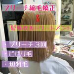 髪質改善 髪質改善トリートメント 縮毛矯正 ブリーチ