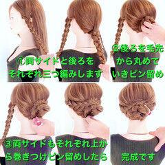三つ編み セルフヘアアレンジ エレガント ヘアアレンジ ヘアスタイルや髪型の写真・画像