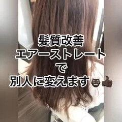 艶髪 髪質改善トリートメント ロング 縮毛矯正 ヘアスタイルや髪型の写真・画像