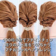 簡単ヘアアレンジ くるりんぱ ロング フェミニン ヘアスタイルや髪型の写真・画像