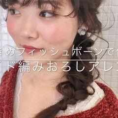 デート ヘアアレンジ 編みおろしヘア フィッシュボーン ヘアスタイルや髪型の写真・画像