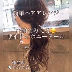 コンサバ サイドアレンジ 簡単スタイリング ポニーテールアレンジ ヘアスタイルや髪型の写真・画像