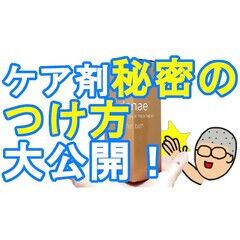 トリートメント 名古屋市守山区 頭皮ケア 髪質改善 ヘアスタイルや髪型の写真・画像
