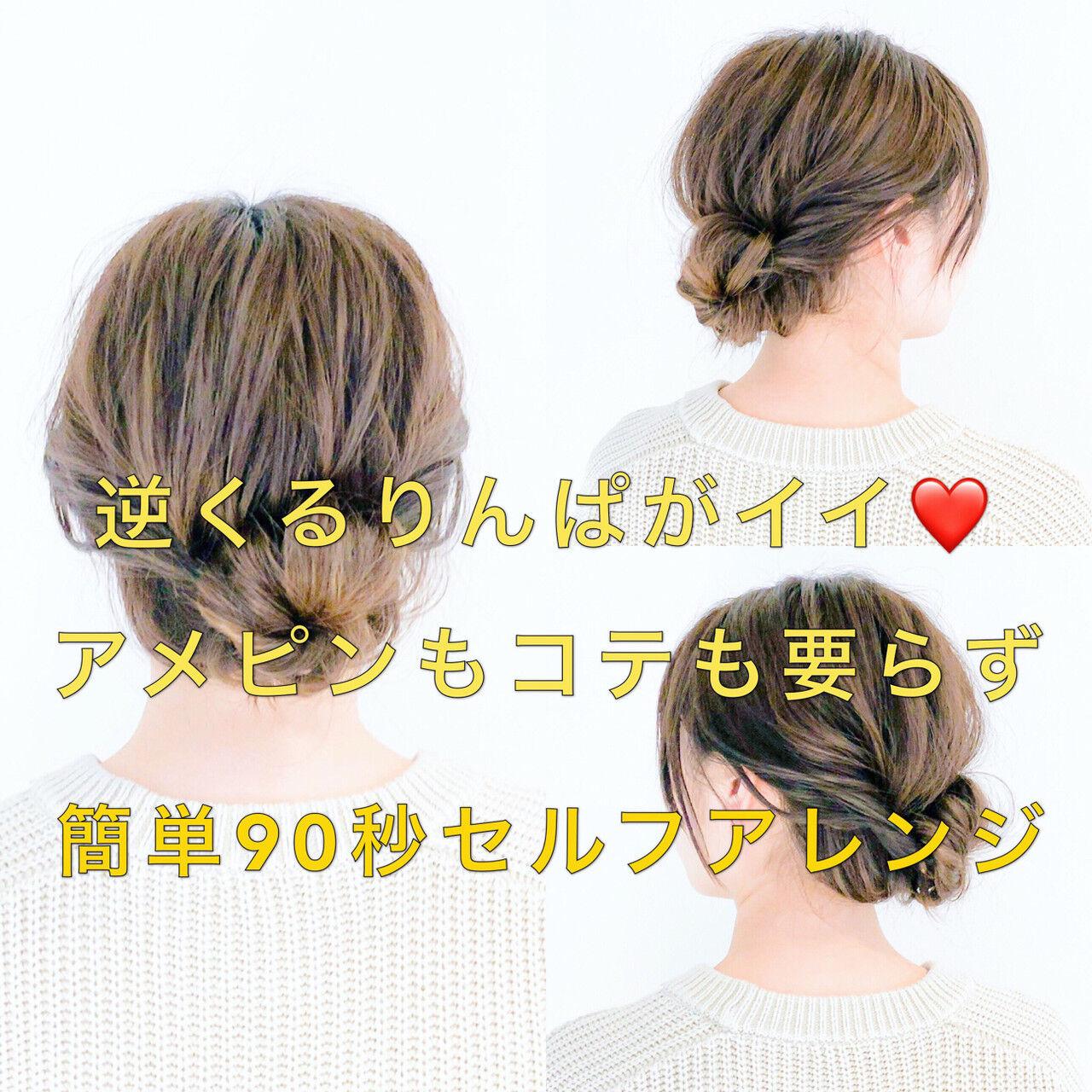 ヘアアレンジ くるりんぱ フェミニン セルフアレンジヘアスタイルや髪型の写真・画像
