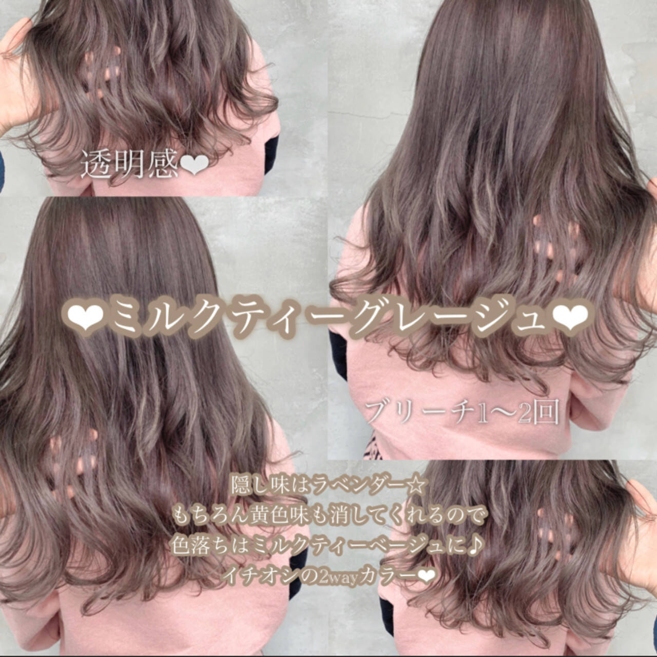 ミルクティーベージュ ブリーチカラー ブリーチ ミルクティーグレージュヘアスタイルや髪型の写真・画像