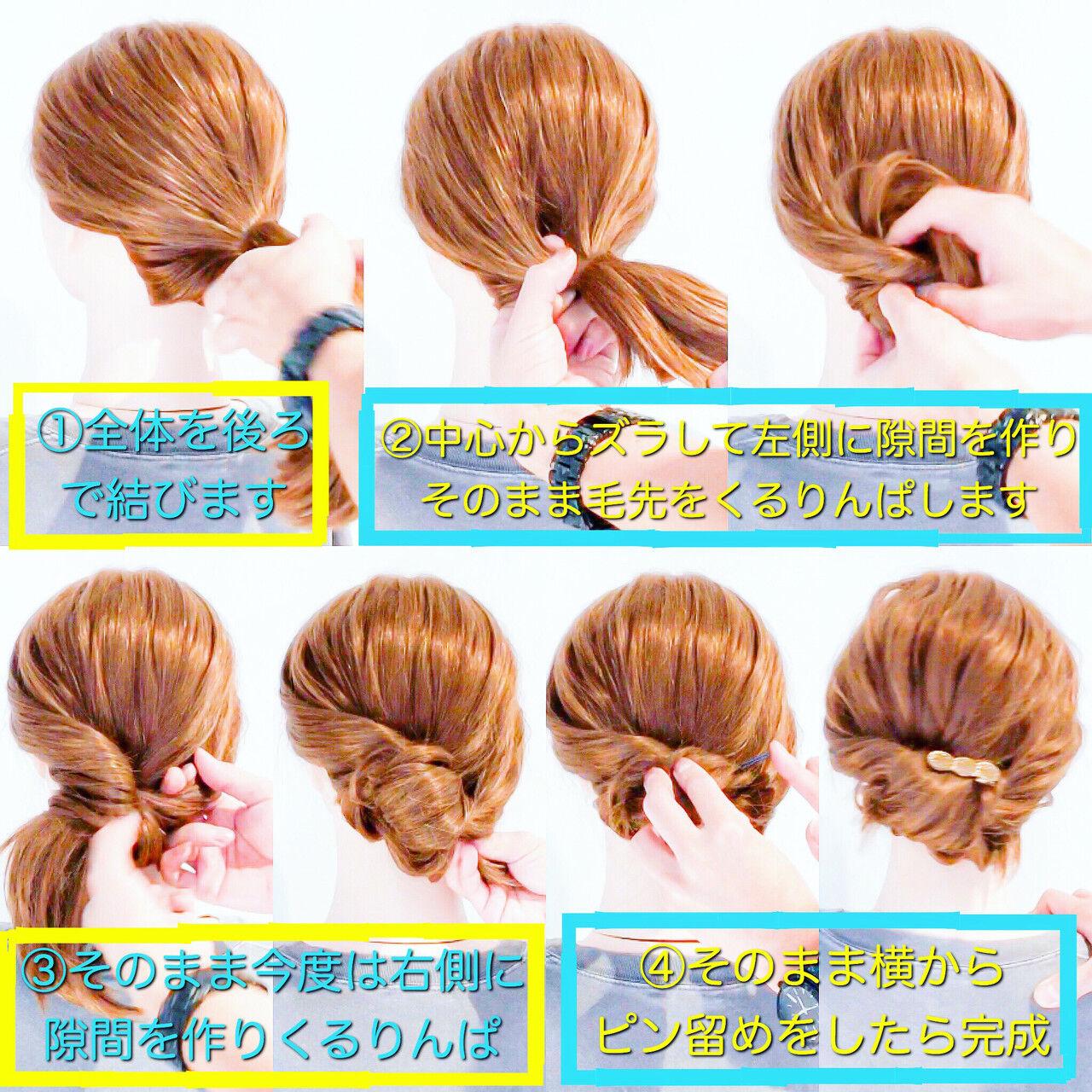簡単ヘアアレンジ くるりんぱ ヘアアレンジ エレガントヘアスタイルや髪型の写真・画像