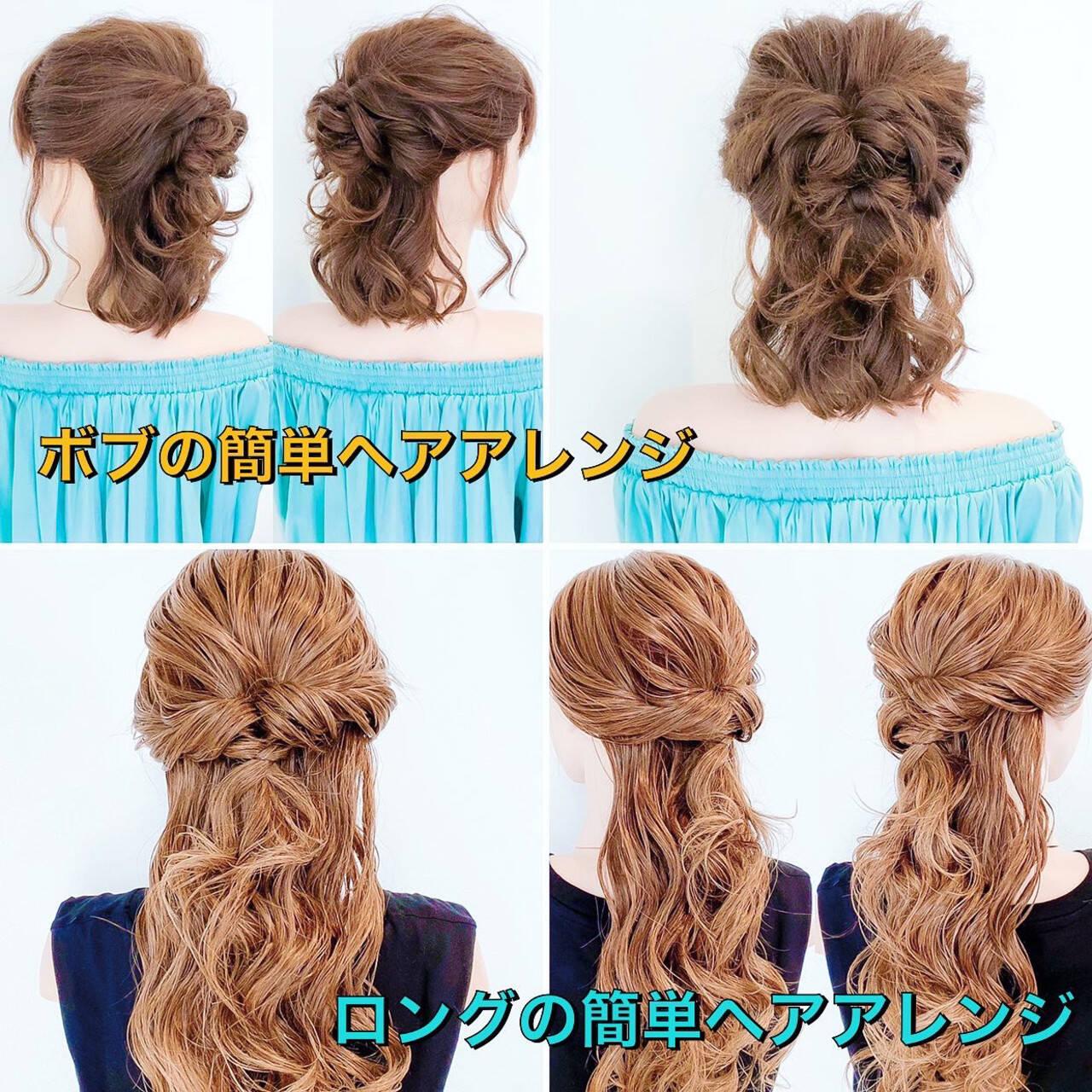 フェミニン くるりんぱ セルフヘアアレンジ ハーフアップヘアスタイルや髪型の写真・画像