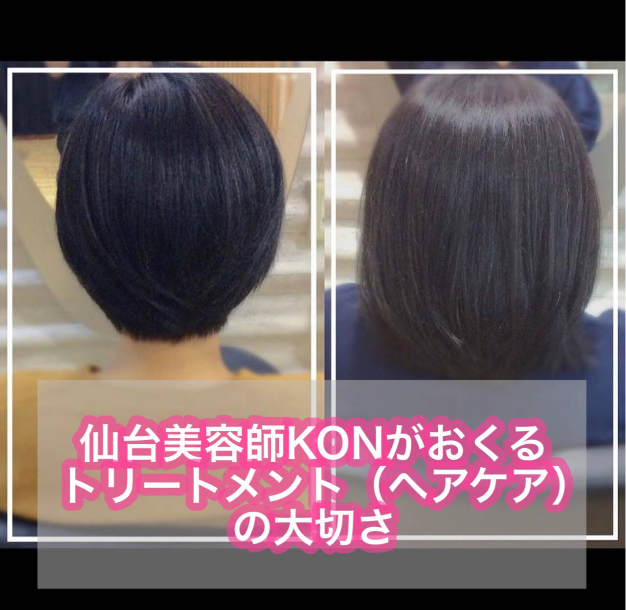 ナチュラル 髪質改善トリートメント ショートボブ ミニボブヘアスタイルや髪型の写真・画像
