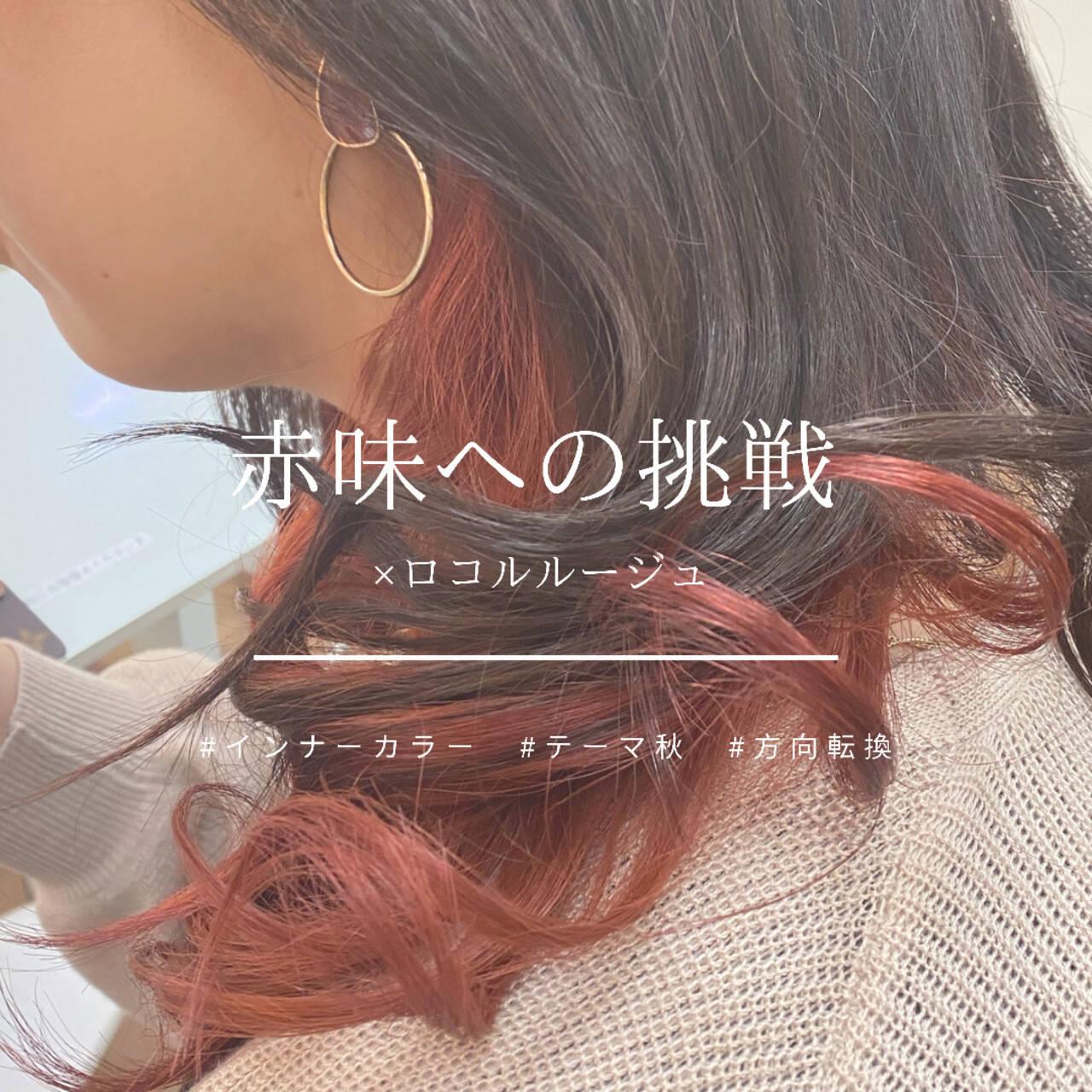 チェリーレッド レッド セミロング インナーカラーヘアスタイルや髪型の写真・画像