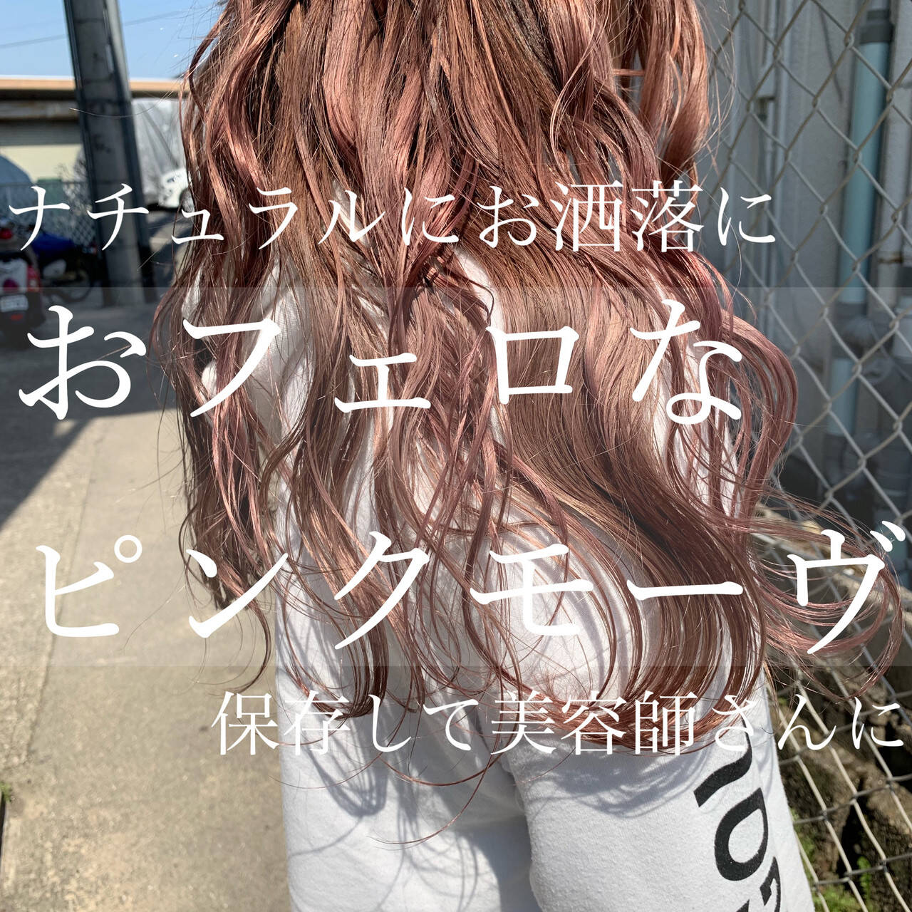 ロング ピンクアッシュ ピンクベージュ エレガントヘアスタイルや髪型の写真・画像