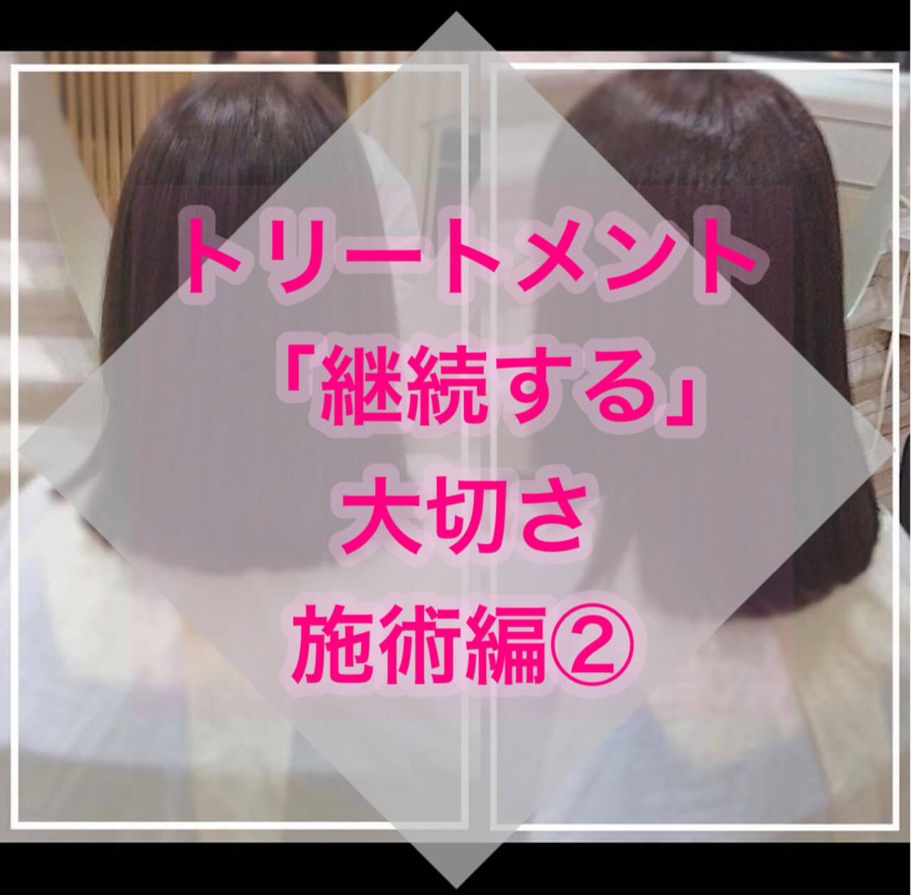 髪質改善トリートメント ナチュラル うる艶カラー 髪質改善ヘアスタイルや髪型の写真・画像