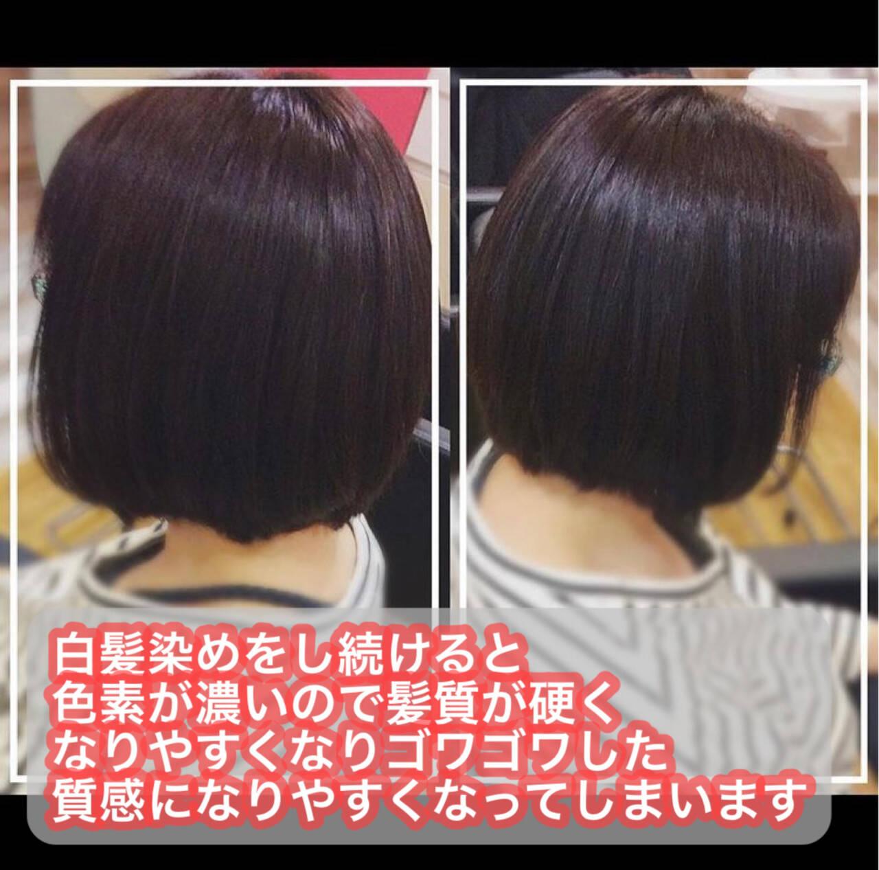 髪質改善 ボブ 髪質改善トリートメント 髪質改善カラーヘアスタイルや髪型の写真・画像