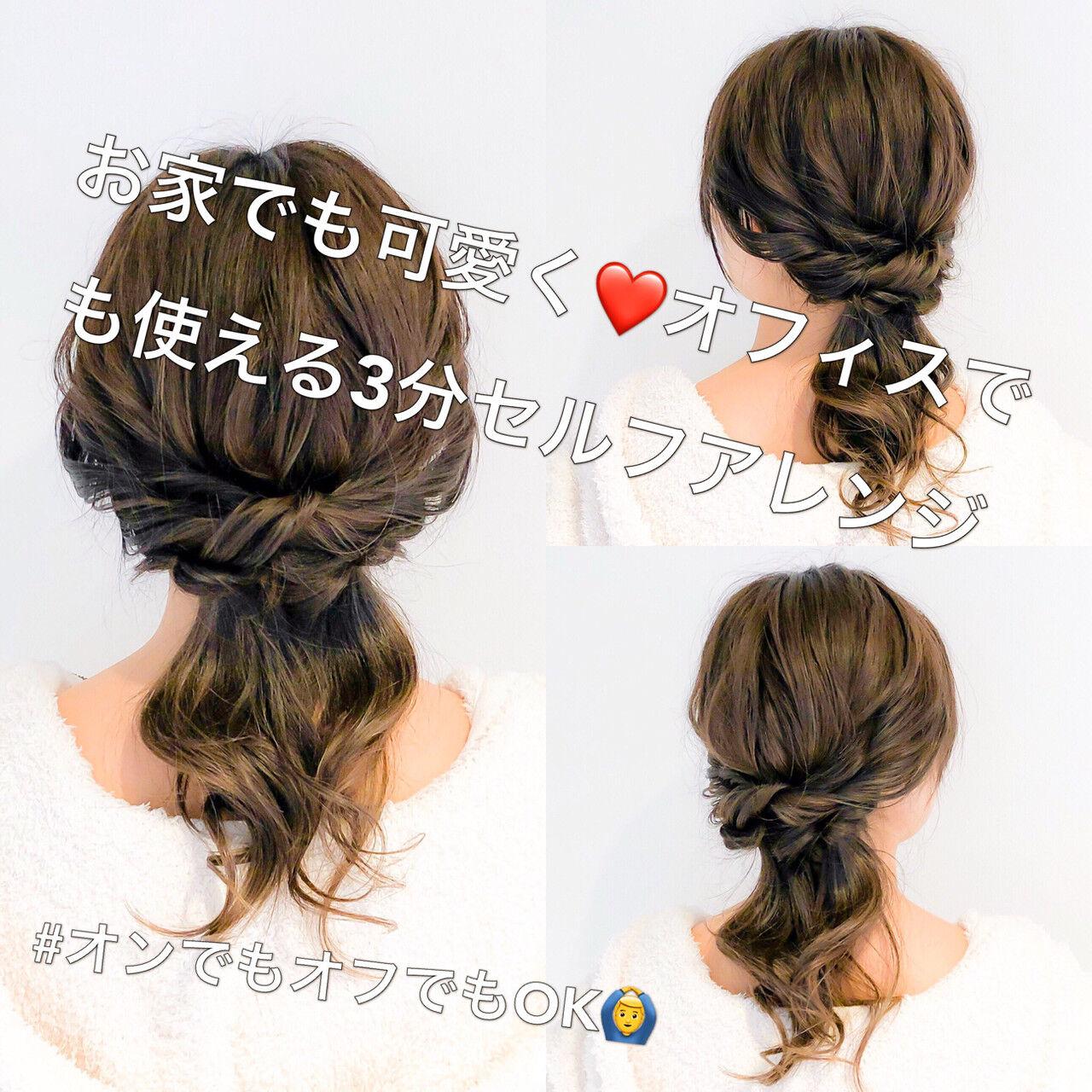 オフィス フェミニン ヘアアレンジ 簡単ヘアアレンジヘアスタイルや髪型の写真・画像