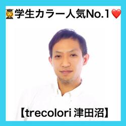 色彩学カラー学生人気No.1 稲田 全将