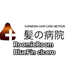 【頭皮と髪の病院】ルーミールーム
