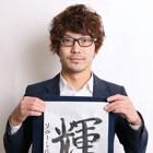 大田 恵三
